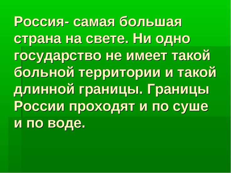 Россия- самая большая страна на свете. Ни одно государство не имеет такой бол...