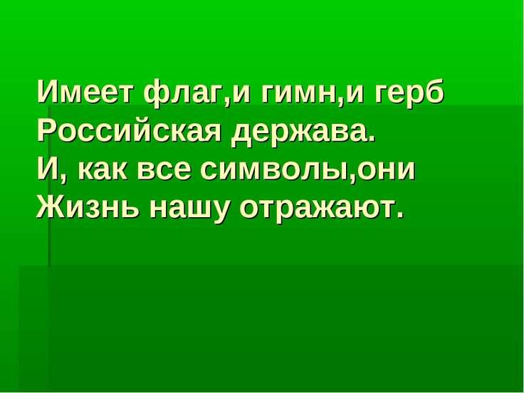 Имеет флаг,и гимн,и герб Российская держава. И, как все символы,они Жизнь наш...