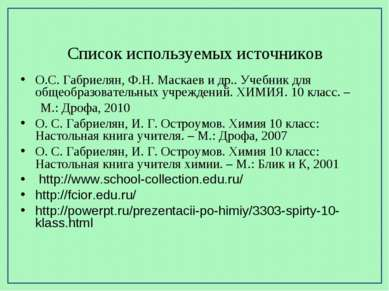 Список используемых источников О.С. Габриелян, Ф.Н. Маскаев и др.. Учебник дл...