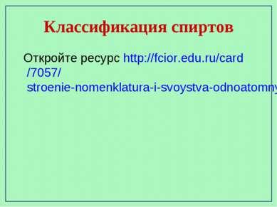 Классификация спиртов Откройте ресурс http://fcior.edu.ru/card/7057/stroenie-...
