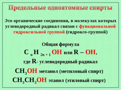 Общая формула C n H 2n + 1 OH или R – OH, где R- углеводородный радикал Это о...