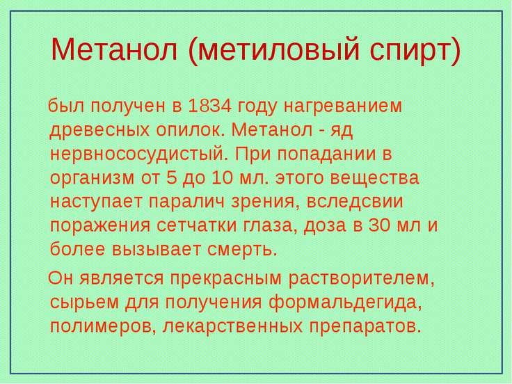 Метанол (метиловый спирт) был получен в 1834 году нагреванием древесных опило...