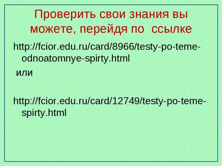 Проверить свои знания вы можете, перейдя по ссылке http://fcior.edu.ru/card/8...