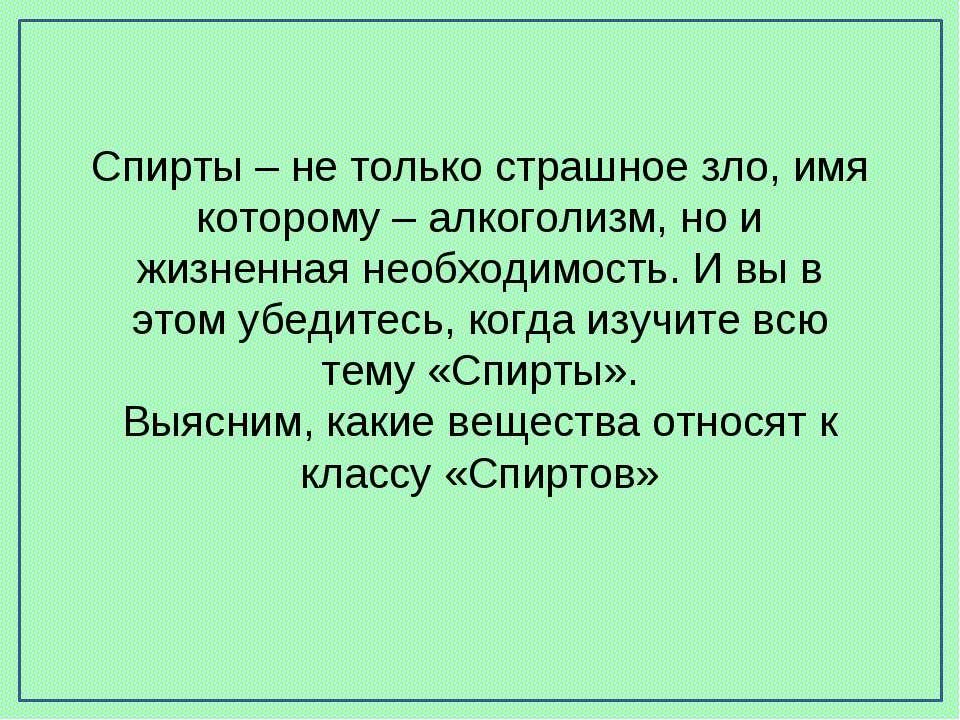 Спирты – не только страшное зло, имя которому – алкоголизм, но и жизненная не...