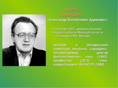 (Александр Михайлович Адамович ) Алесь Адамович 3 сентября 1927, деревня Коню...