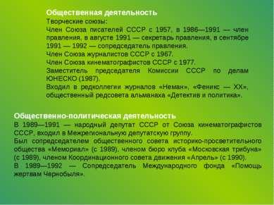Общественная деятельность Творческие союзы: Член Союза писателей СССР с 1957,...