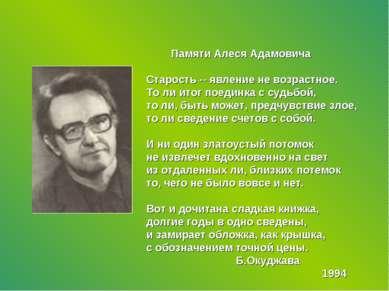 Памяти Алеся Адамовича Старость -- явление не возрастное. То ли итог поединка...