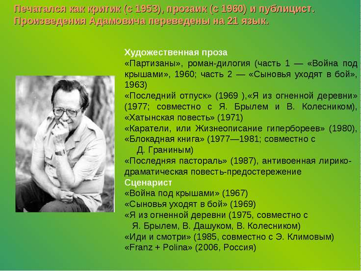 Печатался как критик (с 1953), прозаик (с 1960) и публицист. Произведения Ада...