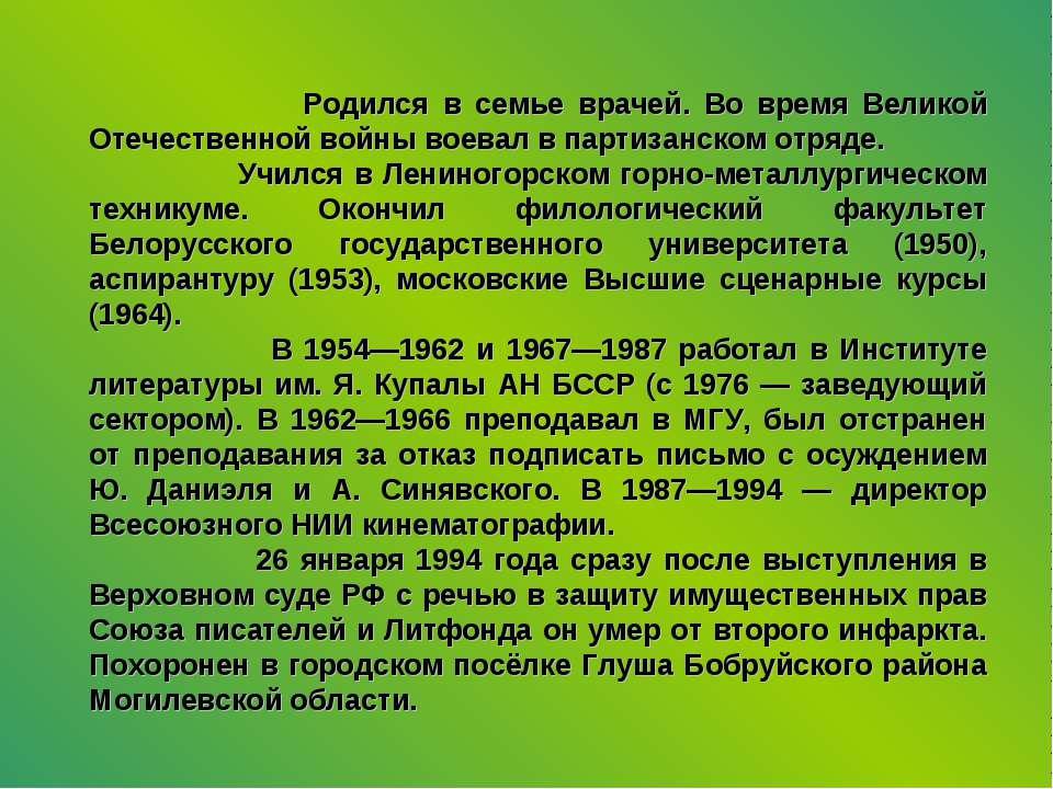 Родился в семье врачей. Во время Великой Отечественной войны воевал в партиза...
