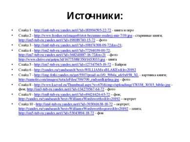Источники: Слайд 1 - http://im6-tub-ru.yandex.net/i?id=181994595-22-72 - книг...