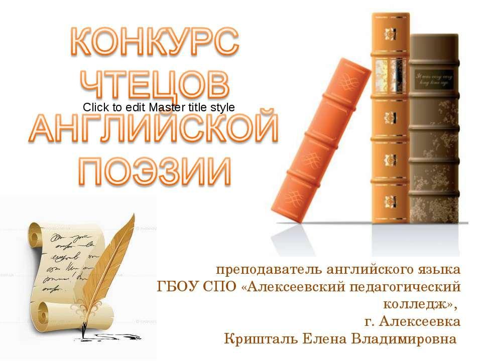 преподаватель английского языка ГБОУ СПО «Алексеевский педагогический колледж...
