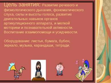 Цель занятия: Развитие речевого и физиологического дыхания, фонематического с...