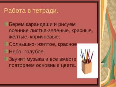 Работа в тетради. Берем карандаши и рисуем осенние листья-зеленые, красные, ж...
