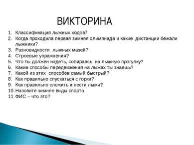 ВИКТОРИНА Классификация лыжных ходов7 Когда проходила первая зимняя олимпиада...