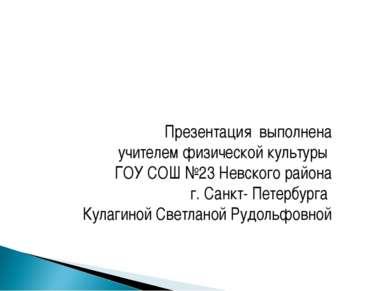 Презентация выполнена учителем физической культуры ГОУ СОШ №23 Невского район...