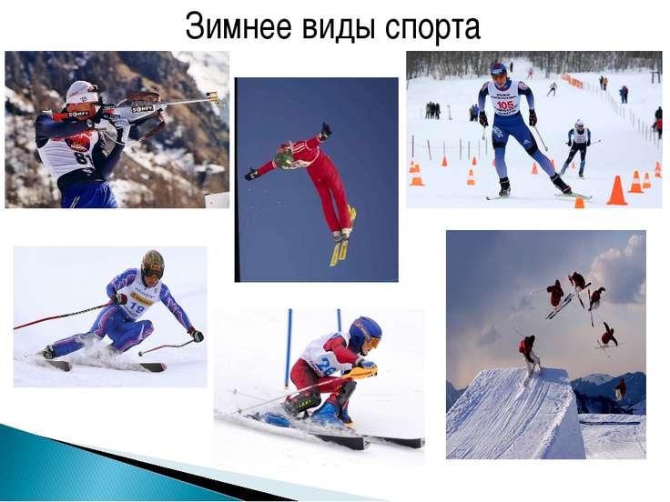 Зимнее виды спорта