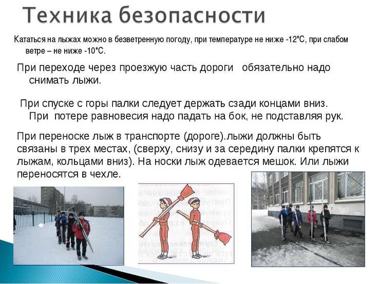 Лыжная подготовка в школе презентация по физкультуре Кататься на лыжах можно в безветренную погоду при температуре не ниже 12 С Лыжная подготовка