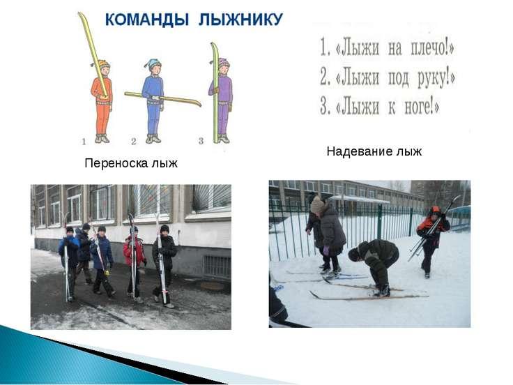 Лыжная подготовка в школе презентация по физкультуре Переноска лыж Надевание лыж