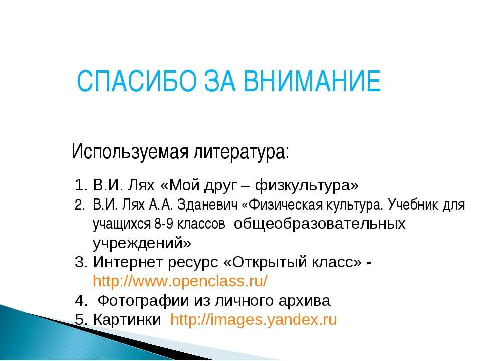 СПАСИБО ЗА ВНИМАНИЕ Используемая литература: В.И. Лях «Мой друг – физкультура...