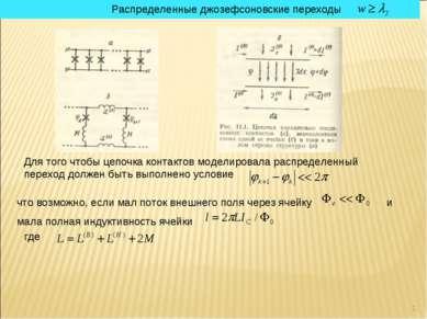 * * Распределенные джозефсоновские переходы Для того чтобы цепочка контактов ...