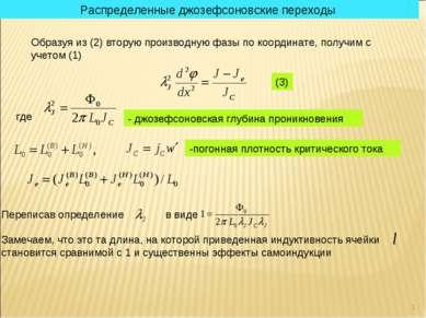 * * Распределенные джозефсоновские переходы Образуя из (2) вторую производную...