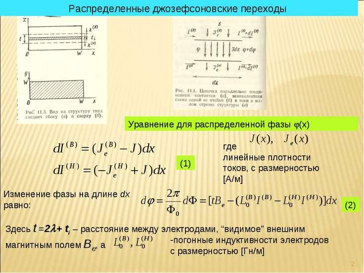 * Распределенные джозефсоновские переходы Уравнение для распределенной фазы (...