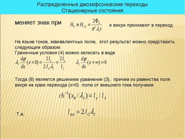 * Распределенные джозефсоновские переходы Стационарные состояния меняет знак ...