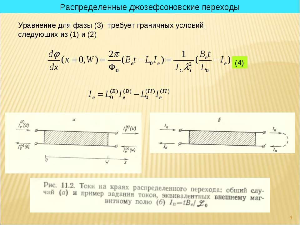 * Распределенные джозефсоновские переходы Уравнение для фазы (3) требует гран...