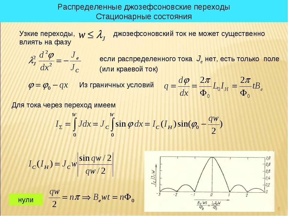 * Распределенные джозефсоновские переходы Стационарные состояния Узкие перехо...