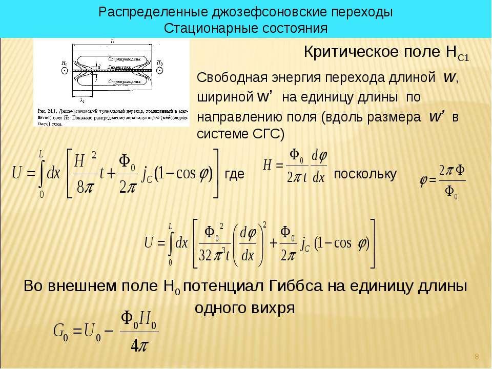 * Распределенные джозефсоновские переходы Стационарные состояния Критическое ...