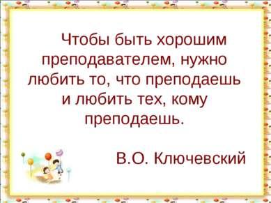 Чтобы быть хорошим преподавателем, нужно любить то, что преподаешь и любить т...