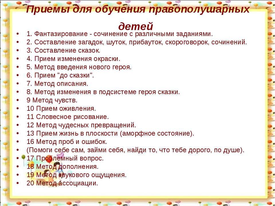 Приемы для обучения правополушарных детей 1. Фантазирование - сочинение с раз...