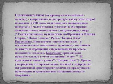 Сентиментализм (от французского sentiment - чувство) - направление в литерату...