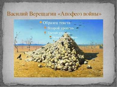 Василий Верещагин «Апофеоз войны» На раме сделана надпись: «Посвящается всем ...