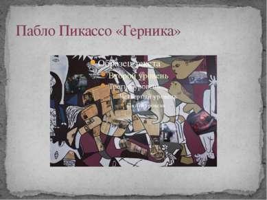 Пабло Пикассо «Герника» «Герника» — полотно, выполненное в черно-белых тонах ...