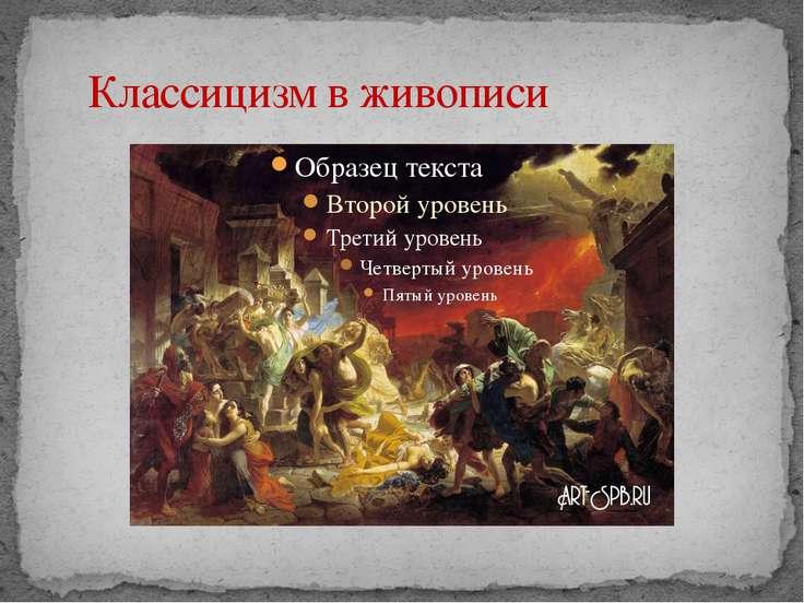 Классицизм в живописи Карл Брюллов «Последний день Помпеи»