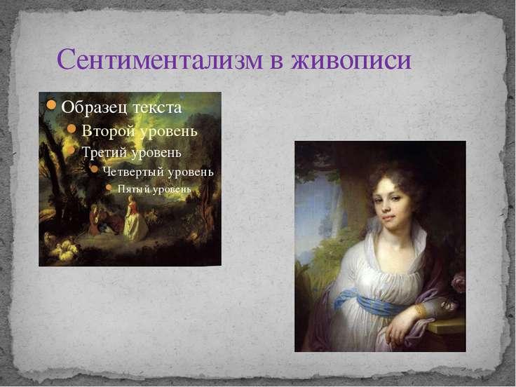 Сентиментализм в живописи