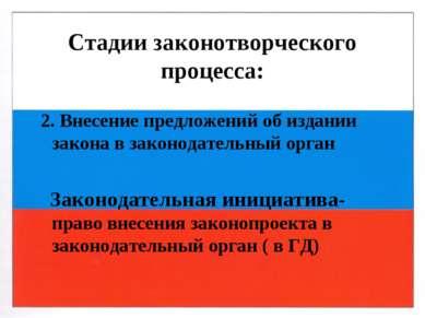 Стадии законотворческого процесса: 2. Внесение предложений об издании закона ...