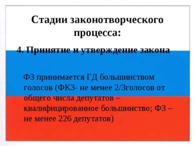 Стадии законотворческого процесса: 4. Принятие и утверждение закона ФЗ приним...