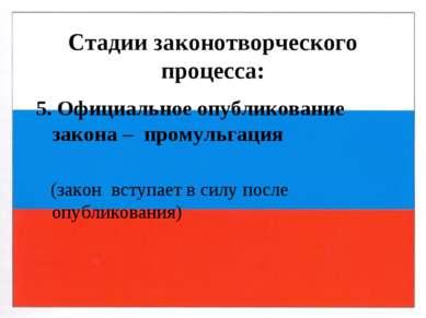 Стадии законотворческого процесса: 5. Официальное опубликование закона – пром...