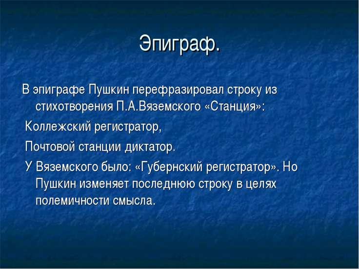 Эпиграф. В эпиграфе Пушкин перефразировал строку из стихотворения П.А.Вяземск...