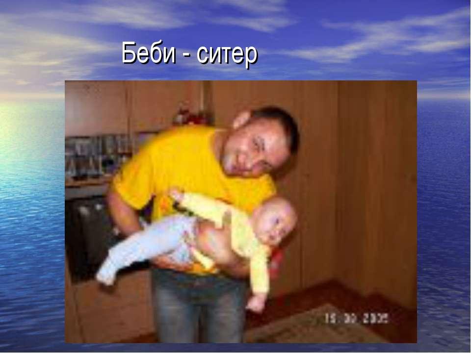 Беби - ситер