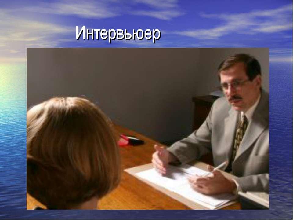 Интервьюер