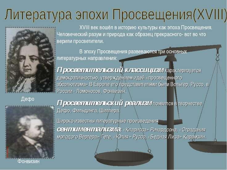 XVIII век вошёл в историю культуры как эпоха Просвещения. Человеческий разум ...