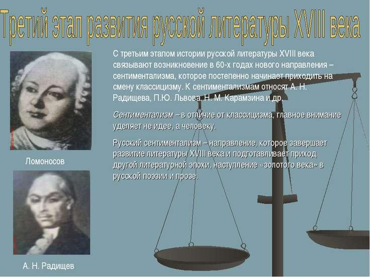 С третьим этапом истории русской литературы XVIII века связывают возникновени...
