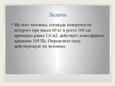 Задача На тело человека, площадь поверхности которого при массе 60 кг и росте...