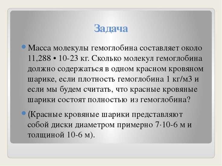Задача Масса молекулы гемоглобина составляет около 11,288 • 10-23 кг. Сколько...