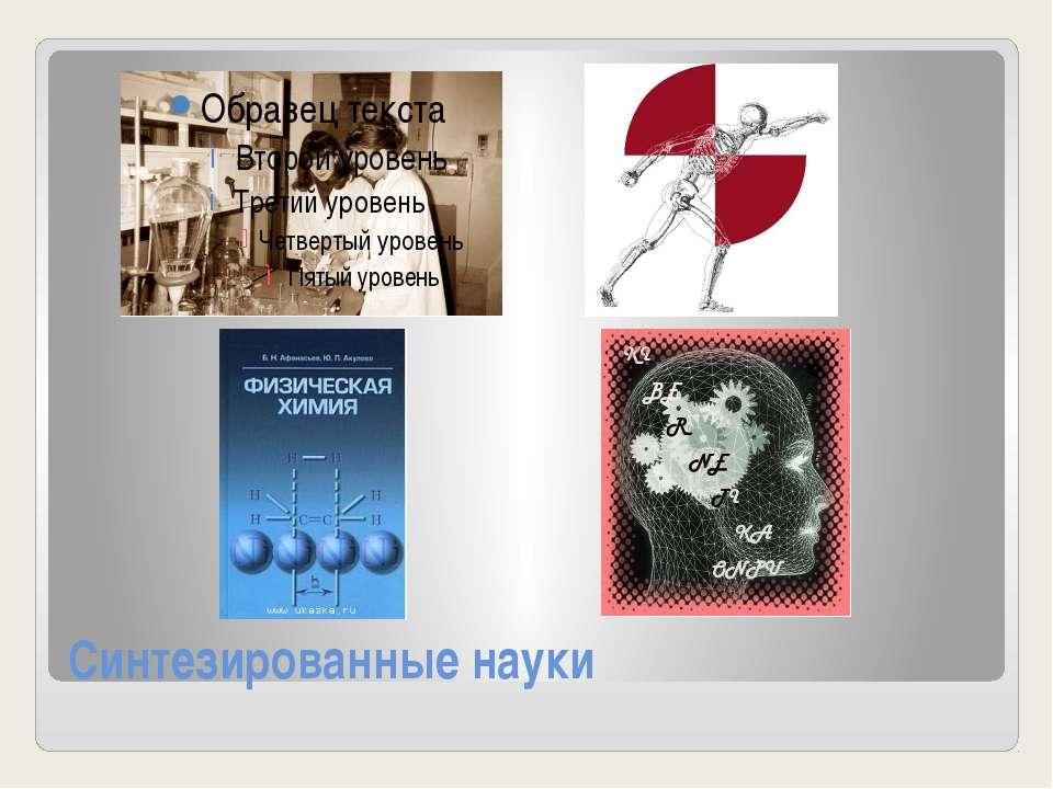 Синтезированные науки