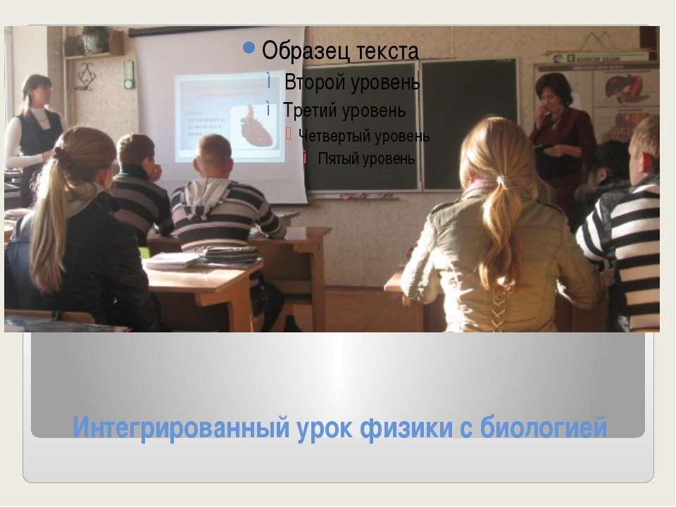Интегрированный урок физики с биологией