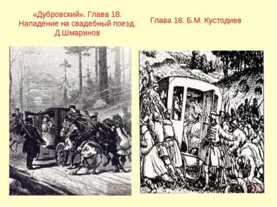 «Дубровский». Глава 18. Нападение на свадебный поезд. Д.Шмаринов Глава 18. Б....